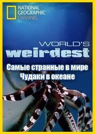 National Geographic: Самые странные в мире - (National Geographic: World`s Weirdest)