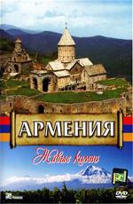 Армения: Живые камни