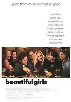 Красивые девушки - Beautiful Girls