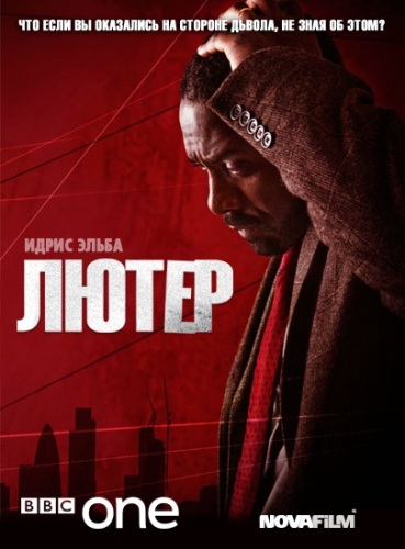 Лютер - (Luther)