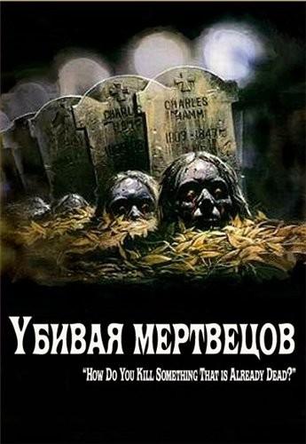 Убивая мертвецов - (The Dead Undead)