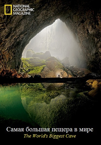 National Geographic : ����� ������� ������ � ���� - (The world's biggest cave)