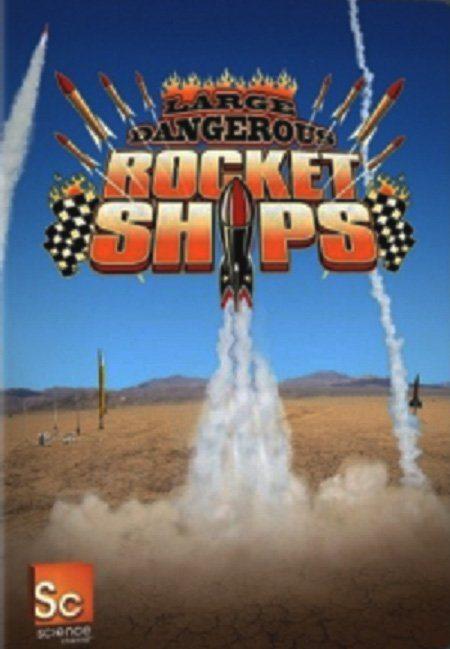 Discovery: Большие Опасные ракетоносцы - (Large Dangerous Rocket Ships)