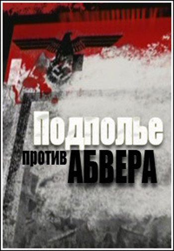 Подполье против Абвера