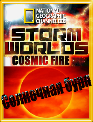 National Geographic : �������� ���� : ��������� ���� - (Storm worlds : Cosmic fire)