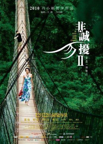 Если ты - единственная 2 - (Fei Cheng Wu Rao 2)