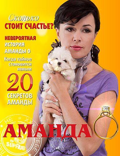 Аманда О