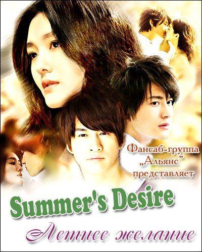 Летнее желание - (Summer's Desire / Pao Mo Zhi Xia)