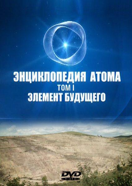 Большой скачок. Энциклопедия атома. Том первый. Элемент будущего