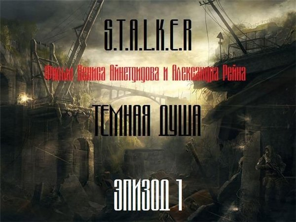 S.T.A.L.K.E.R Тёмная душа. Эпизод 1