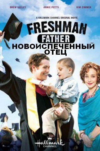 Новоиспеченный отец - (Freshman Father)