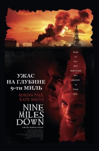 Ужас на глубине 9-ти миль - (Nine Miles Down)