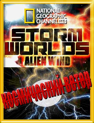 National Geographic: Бушующие миры: Космический ветер - (National Geographic: Storm worlds: Alien wind)