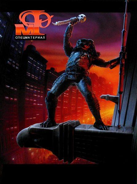 Мир фантастики: Хищник: Киноляпы и интересные факты - (Predator)