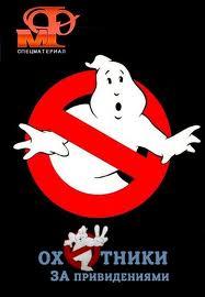 Мир фантастики:Охотники за привидениями: Движущиеся картинки - (Ghostbusters)