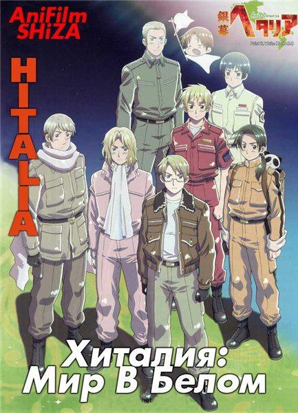 Хеталия и страны Оси (Хеталия - Мир В Белом) - (Ginmaku Hetalia: Axis Powers - Paint it, White (Shiroku Nure!))