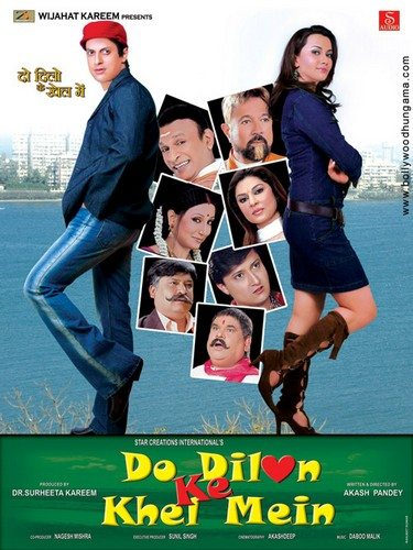Игры двух сердец - (Do Dilon Ke Khel Mein)