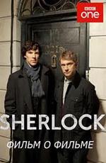 ������� � ������� - (Sherlock Unlocked)