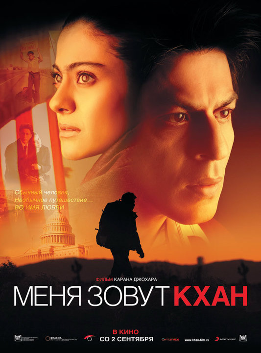 ���� ����� ���� - (My Name Is Khan)