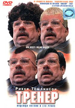 Тренер - Mike Bassett: England Manager