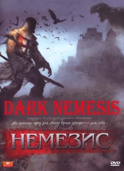 Немезис - (Dark Nemesis)