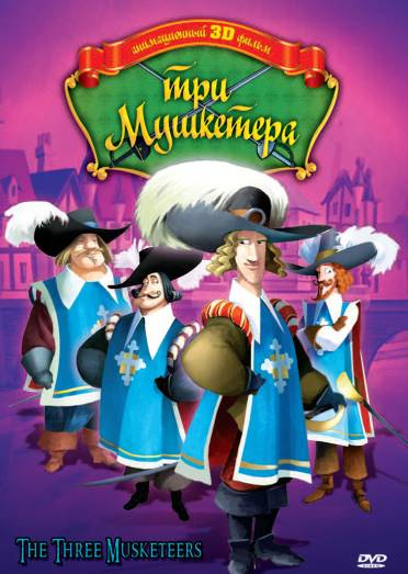 ��� ��������� - (The Three Musketeers)