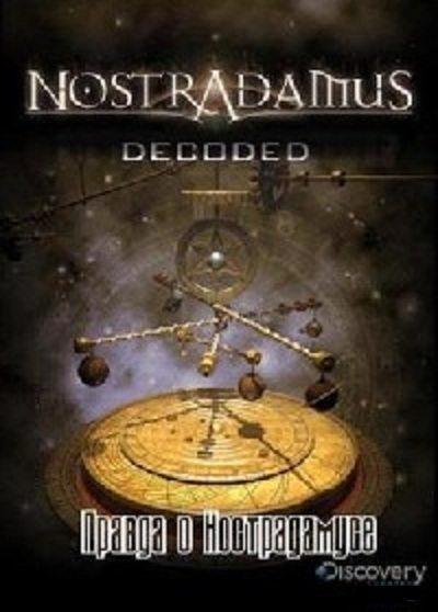 Discovery: Правда о Нострадамусе - (Nostradamus Decoded)