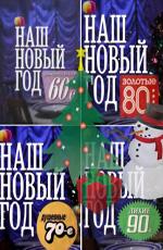 Наш Новый год: Романтические 60-е, Душевные 70-е, Золотые 80-е, Лихие 90-е