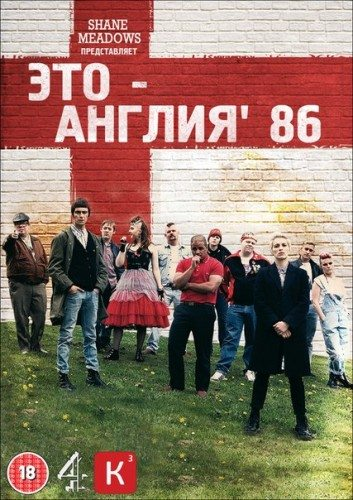 ��� - ������. ��� 1986 - (This Is England '86)