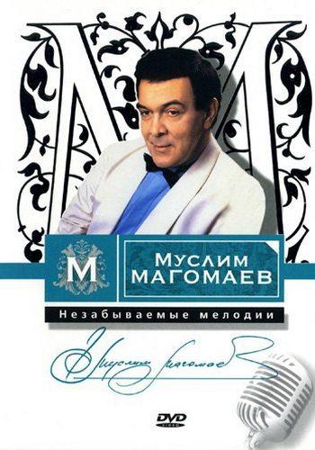 Муслим Магомаев - Незабываемые мелодии