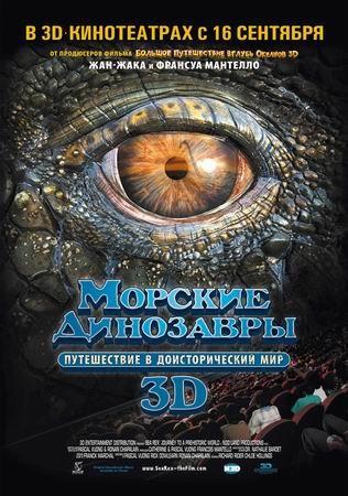 Морские динозавры 3D: Путешествие в доисторический мир - (Sea Rex 3D: Journey to a Prehistoric World)