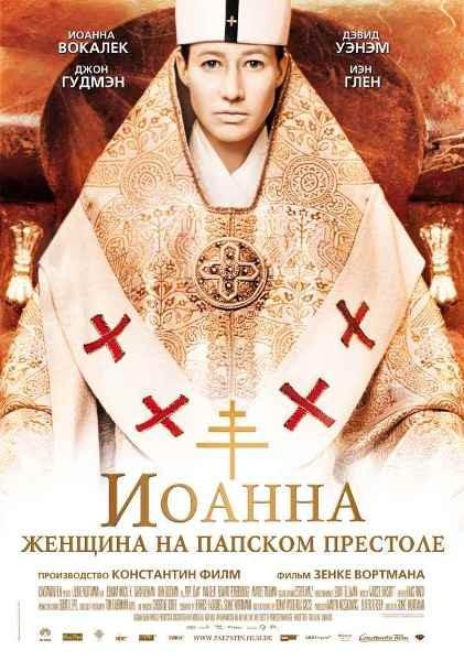 Иоанна - женщина на папском престоле - (Die Papstin (Pope Joan))