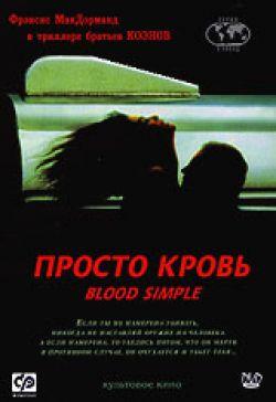 Просто кровь - Blood Simple.