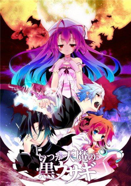 Семь жизней черного кролика - (Itsuka Tenma no Kuro Usagi (A Dark Rabbit has Seven Lives))