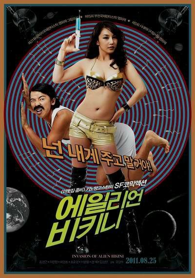 Вторжение инопланетной захватчицы в бикини - (Eillieon bikini)