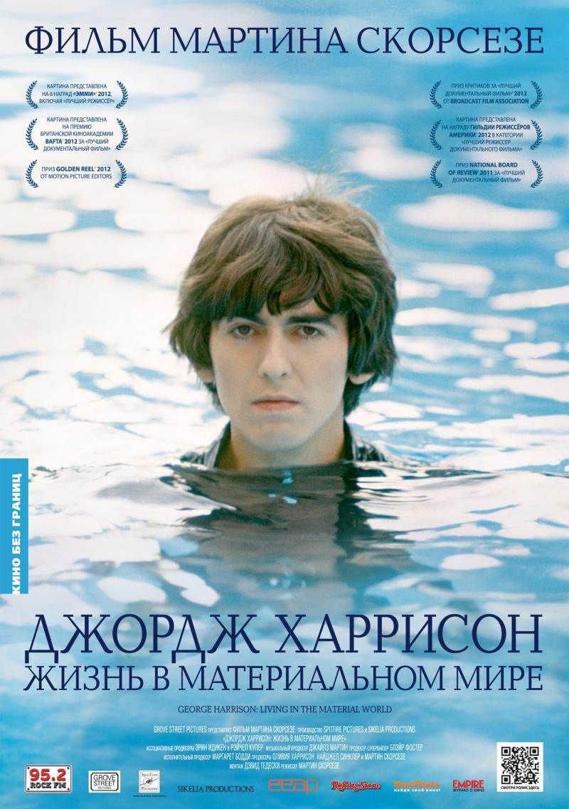 Джордж Харрисон: Жизнь в материальном мире - (George Harrison: Living in the Material World)