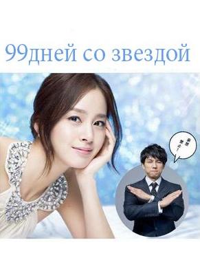99 дней со звездой - (Boku to Star no 99 Nichi)