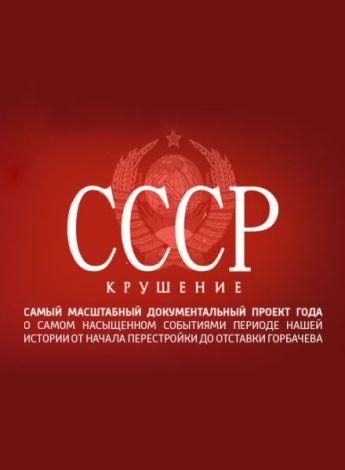 СССР. Крушение