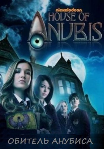 Обитель Анубиса - (House of Anubis)