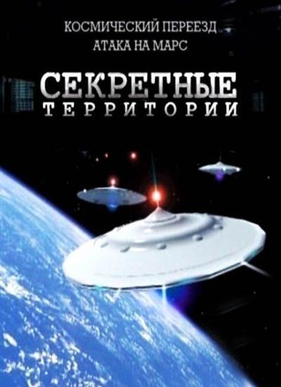 Секретные территории: Космический переезд. Атака на Марс