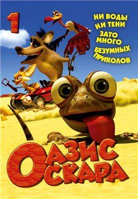 Оазис Оскара - (Oscar's Oasis)