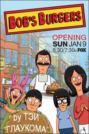 Закусочная Боба - (Bob's Burgers)