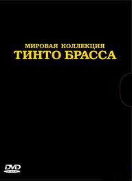 ��������� ������� ����� ������ - (Tinto Brass Collection)