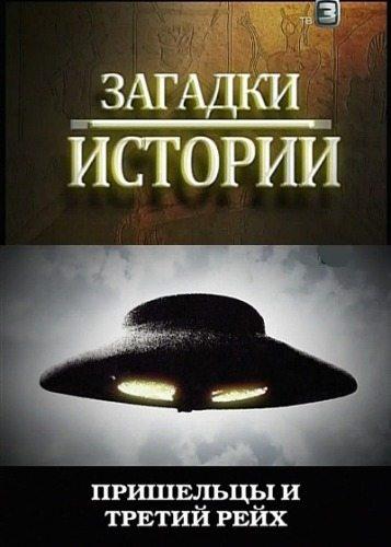 History Channel: Загадки истории. Пришельцы и третий рейх - (History Channel: Ancient Aliens)