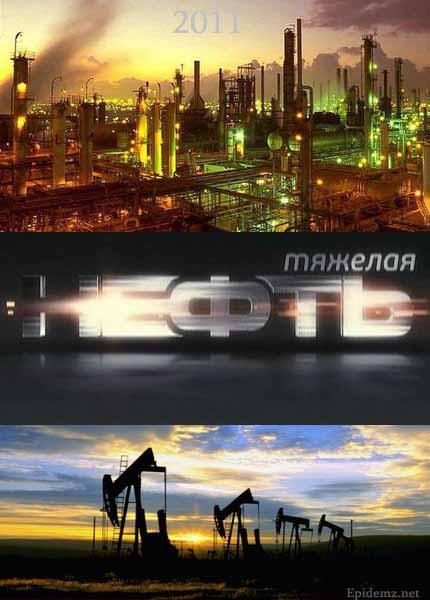 Тяжелая нефть