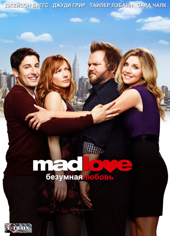 Безумная любовь - (Mad Love)