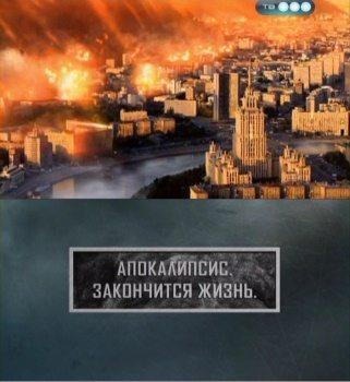 Апокалипсис. Закончится жизнь