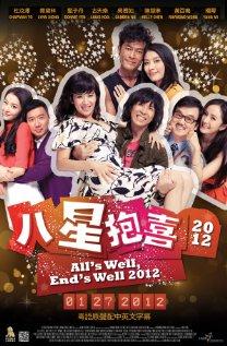 Все хорошо, хорошо кончается 2011 - (Ji keung hei si 2011)