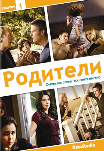 Родители - (Parenthood)