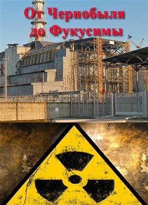 От Чернобыля до Фукусимы